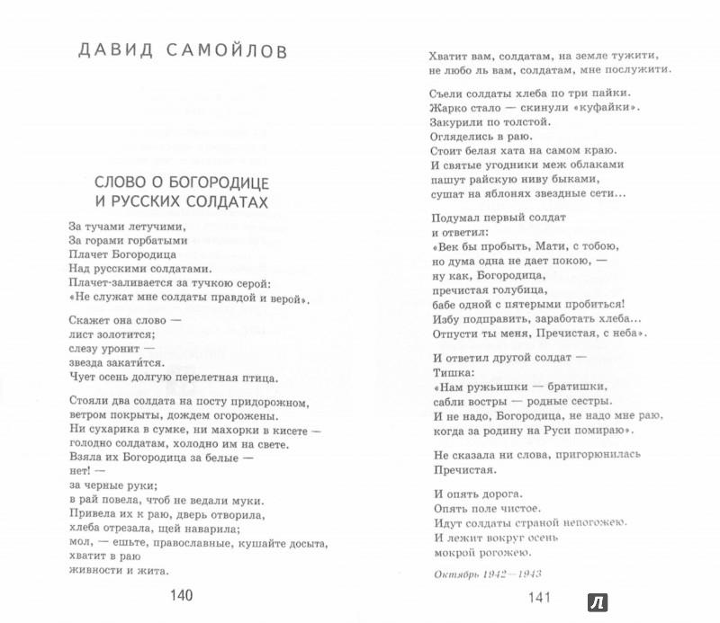 Иллюстрация 1 из 14 для Стихи и песни о войне 1941 - 1945 - Евтушенко, Алигер(Зейлигер), Новгородова | Лабиринт - книги. Источник: Лабиринт