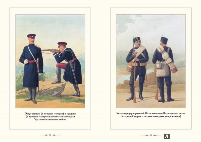 Иллюстрация 1 из 5 для Русский военный костюм. 1885-1900 | Лабиринт - книги. Источник: Лабиринт