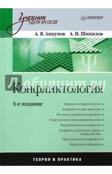 Конфликтология. Учебник для вузов от Лабиринт