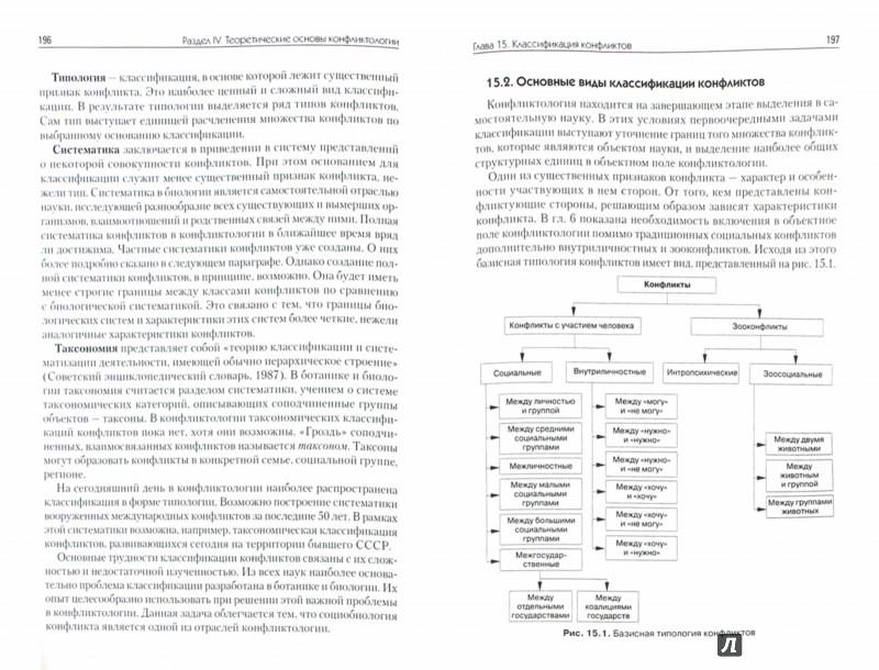 Иллюстрация 1 из 4 для Конфликтология. Учебник для вузов - Анцупов, Шипилов | Лабиринт - книги. Источник: Лабиринт