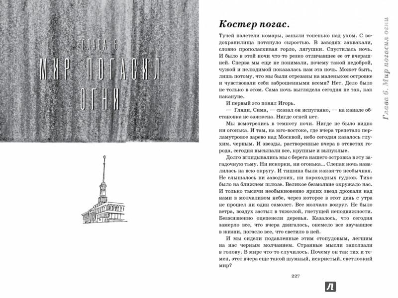 Иллюстрация 1 из 35 для Великое противостояние - Лев Кассиль   Лабиринт - книги. Источник: Лабиринт