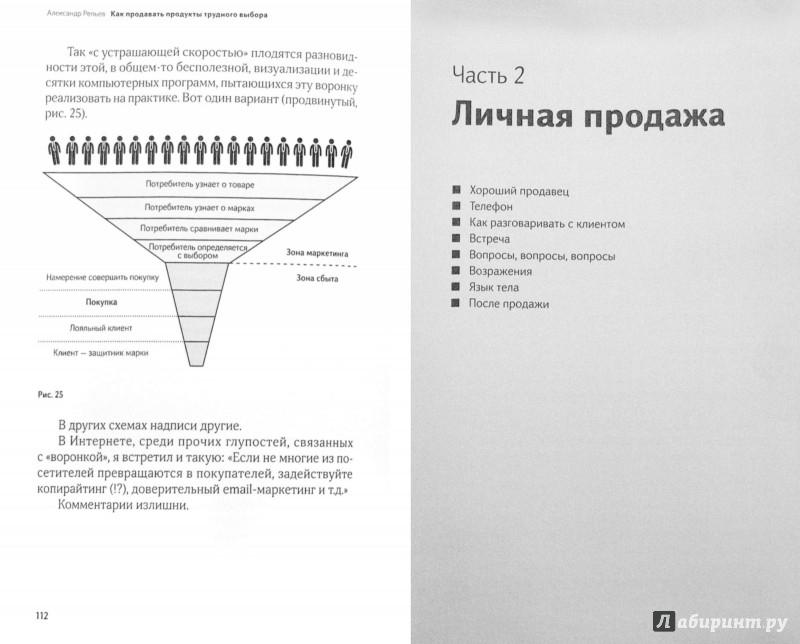 Иллюстрация 1 из 13 для Как продавать продукты трудного выбора - Александр Репьев | Лабиринт - книги. Источник: Лабиринт