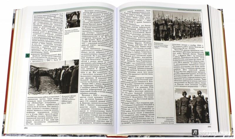 Иллюстрация 1 из 7 для Великая Отечественная война. 1941-1945. Энциклопедия | Лабиринт - книги. Источник: Лабиринт