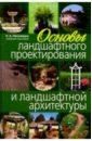 Нехуженко Н. Основы ландшафтного проектирования и ландшафтной архитектуры