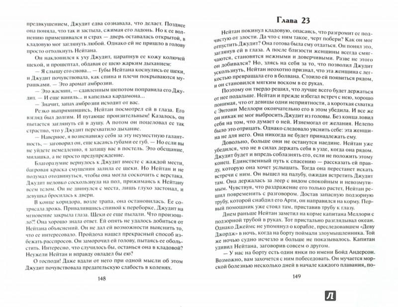 Иллюстрация 1 из 25 для Искусное соблазнение - Джоанна Линдсей | Лабиринт - книги. Источник: Лабиринт