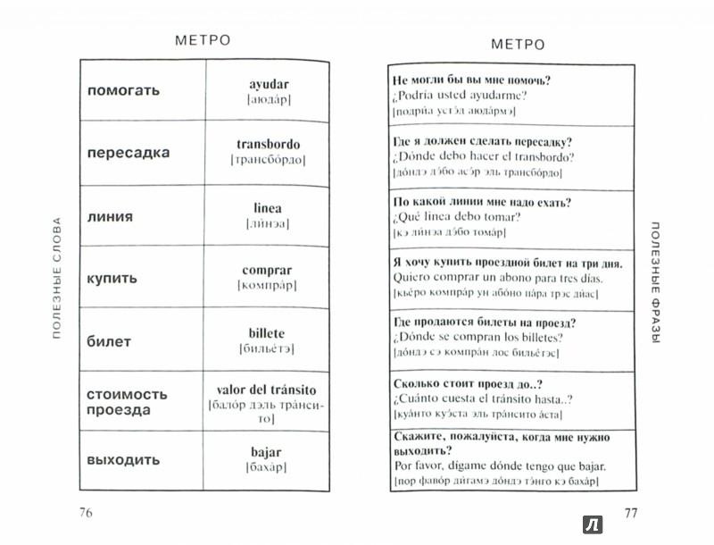Иллюстрация 1 из 11 для Современный испанский разговорник-словарь | Лабиринт - книги. Источник: Лабиринт