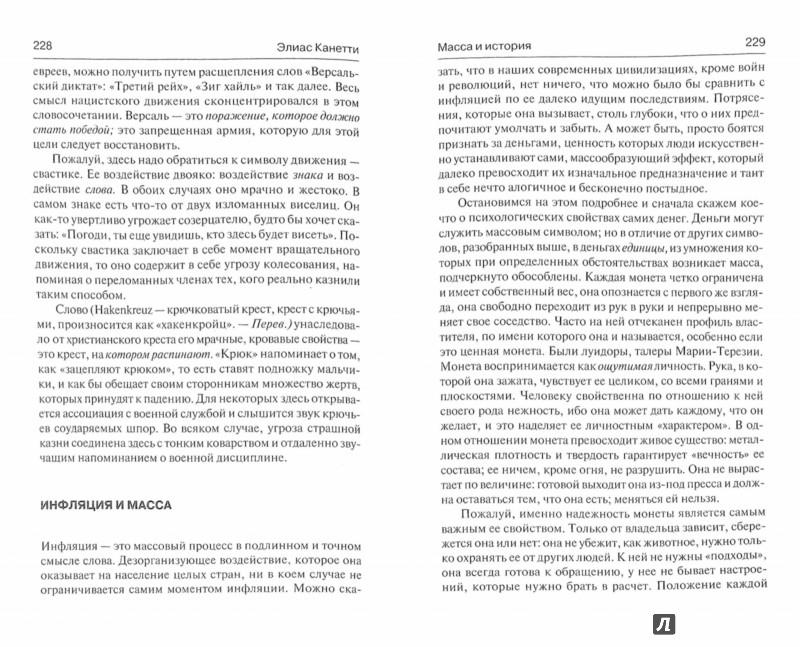 Иллюстрация 1 из 28 для Масса и власть - Элиас Канетти | Лабиринт - книги. Источник: Лабиринт