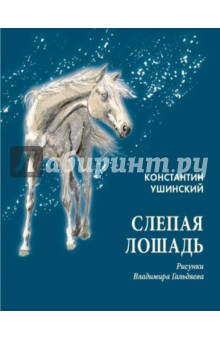 Слепая лошадь ушинский константин дмитриевич рассказы