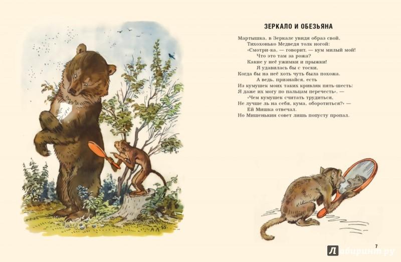 Иллюстрация 1 из 65 для Слон и моська - Иван Крылов | Лабиринт - книги. Источник: Лабиринт