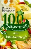 100 рецептов при бессоннице. Вкусно, полезно