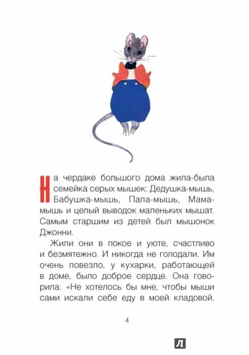 Иллюстрация 1 из 13 для Мышонок Джонни на Луне - Элизабет Гордон | Лабиринт - книги. Источник: Лабиринт