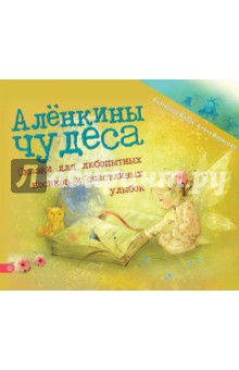 Алёнкины чудеса. Сказки для любопытных носиков и счастливых улыбок