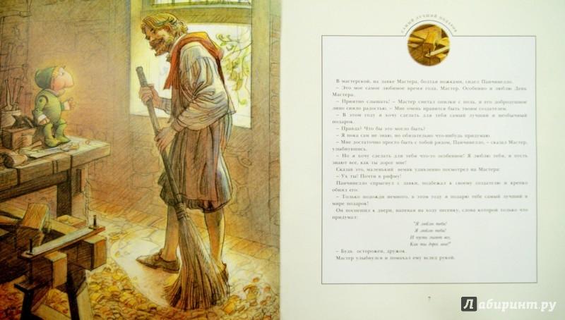 Иллюстрация 1 из 16 для Панчинелло и самый лучший подарок - Макс Лукадо | Лабиринт - книги. Источник: Лабиринт