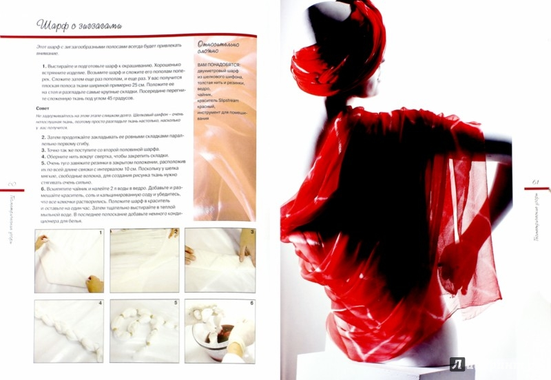 Иллюстрация 1 из 31 для Окрашивание ткани. Техника тай-дай - Мелани Брумер | Лабиринт - книги. Источник: Лабиринт