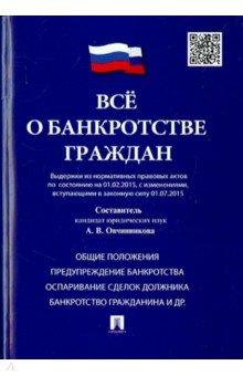 Всё о банкротстве граждан. Выдержки из нормативных правовых актов по состоянию на 01.02.2015