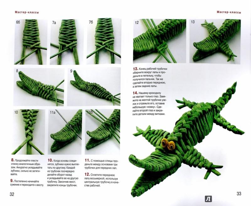 Иллюстрация 1 из 10 для Зоопарк из газетных трубочек - Светлана Булгакова | Лабиринт - книги. Источник: Лабиринт
