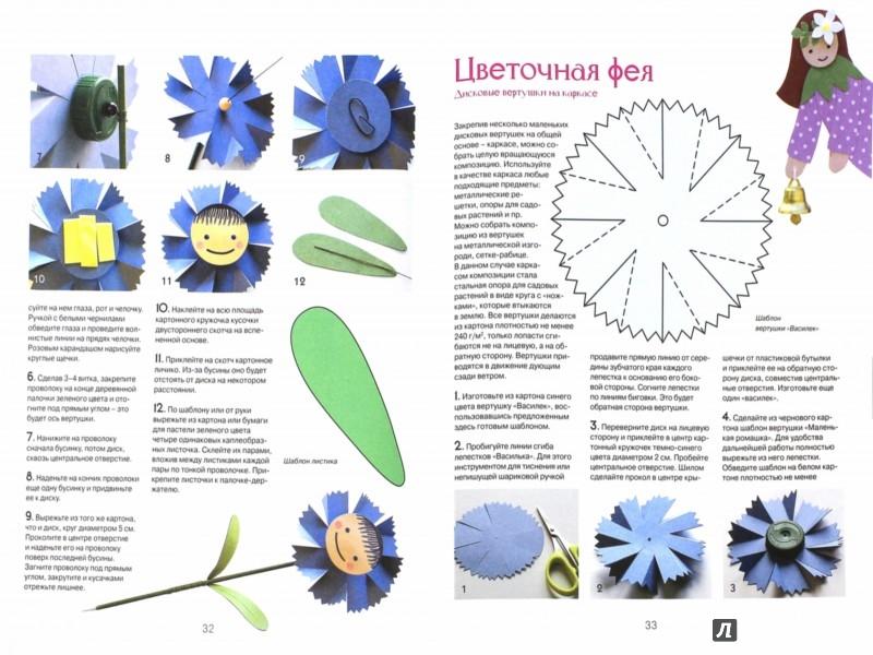 Иллюстрация 1 из 18 для Вертушки. 14 улетных моделей - Вероника Подгорная | Лабиринт - книги. Источник: Лабиринт