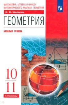 Геометрия. 10-11 класс. Учебник. Базовый уровень. Вертикаль. ФГОС