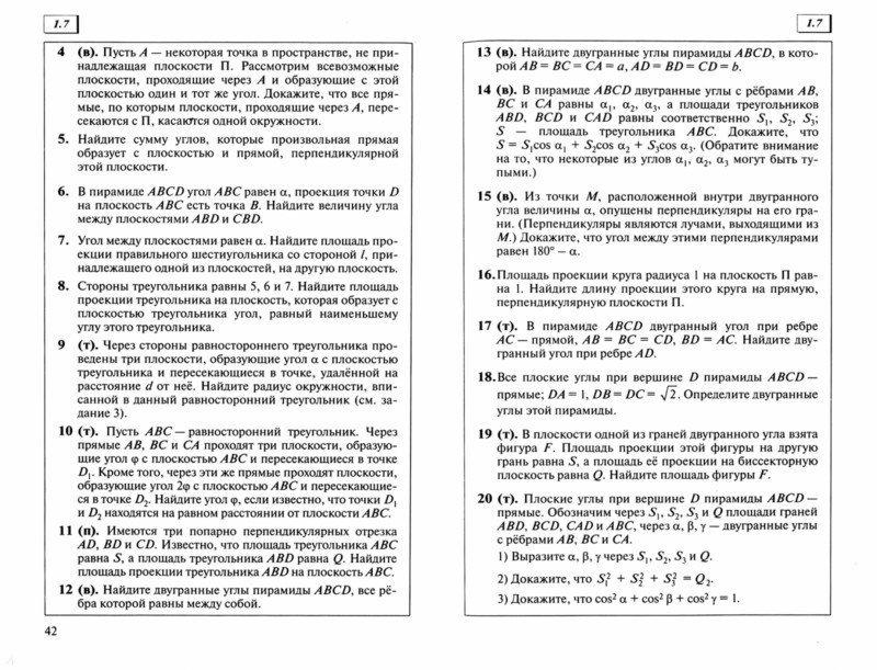Иллюстрация 1 из 6 для Геометрия. 10-11 класс. Учебник. Базовый уровень. Вертикаль. ФГОС - Игорь Шарыгин | Лабиринт - книги. Источник: Лабиринт