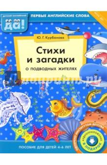 Стихи и загадки о подводных жителях. Пособие для детей 4-6 лет. ФГОС ДО эксмо знакомлюсь с окружающим миром для детей 3 4 лет