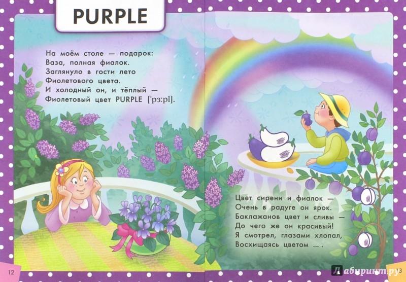 Иллюстрация 1 из 15 для Стихи и загадки о цветах. Пособие для детей 4-6 лет. ФГОС ДО - Юлия Курбанова | Лабиринт - книги. Источник: Лабиринт