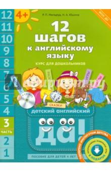 12 шагов к английскому языку. Курс для детей 4 лет. Часть 3. ФГОС ДО (+CD)