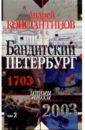 Константинов Андрей Дмитриевич Бандитский Петербург: Документальные очерки. Том 2