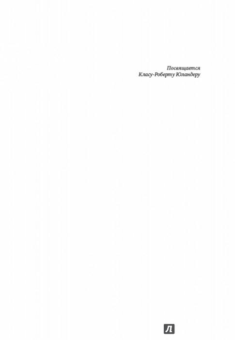 Иллюстрация 1 из 20 для Ритейл-маркетинг: Практики и исследования - Йенс Нордфальт | Лабиринт - книги. Источник: Лабиринт