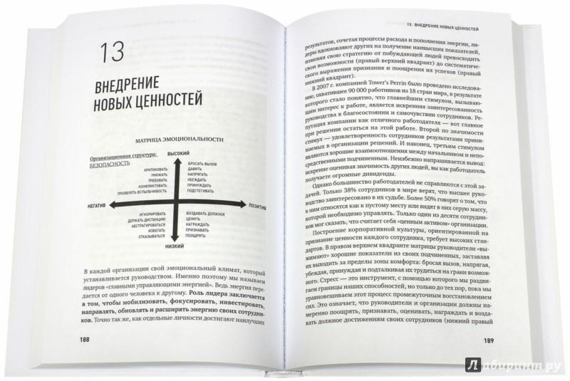 Иллюстрация 1 из 17 для То, как мы работаем, - не работает. Проверенные способы управления жизненной энергией - Шварц, Гомес, Маккарти | Лабиринт - книги. Источник: Лабиринт