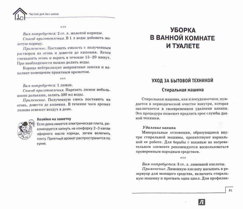 Иллюстрация 1 из 23 для Чистый дом без химии - М. Василенко | Лабиринт - книги. Источник: Лабиринт