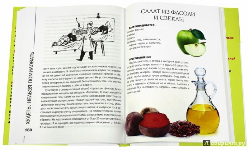 Иллюстрация 1 из 16 для Худеть нельзя помиловать - Ольга Копылова | Лабиринт - книги. Источник: Лабиринт