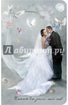"""Блокнот для записи моих снов """"Невеста"""", А6- Эксмо-Пресс"""