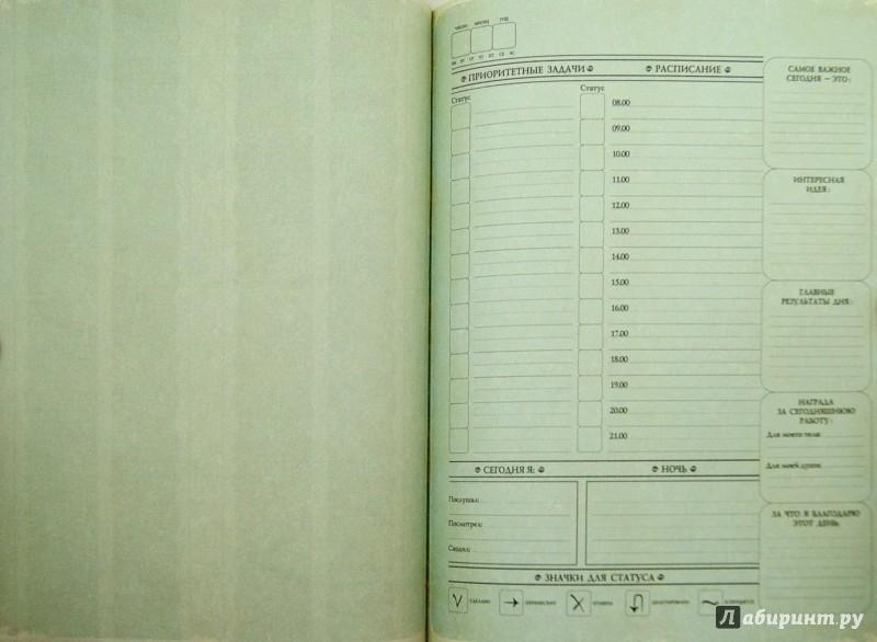 Иллюстрация 1 из 22 для Делай! Ежедневник творческого человека. А5 | Лабиринт - канцтовы. Источник: Лабиринт