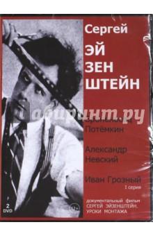Сергей Эйзенштейн. Суперсборник (2DVD)