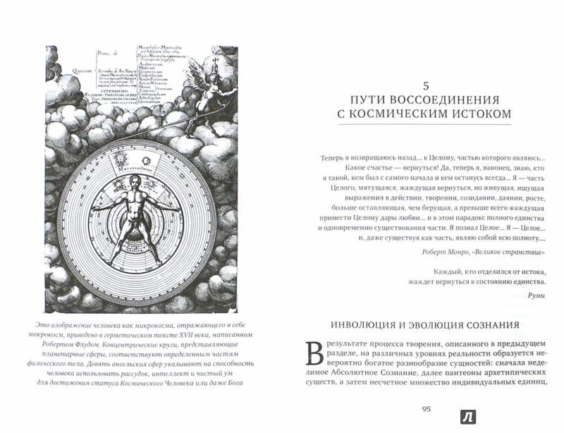 Иллюстрация 1 из 8 для Космическая игра.  Исследование рубежей человеческого сознания - Станислав Гроф | Лабиринт - книги. Источник: Лабиринт