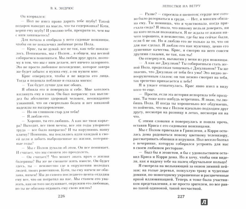 Иллюстрация 1 из 34 для Лепестки на ветру - В. Эндрюс | Лабиринт - книги. Источник: Лабиринт