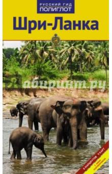 Шри-Ланка: путеводитель