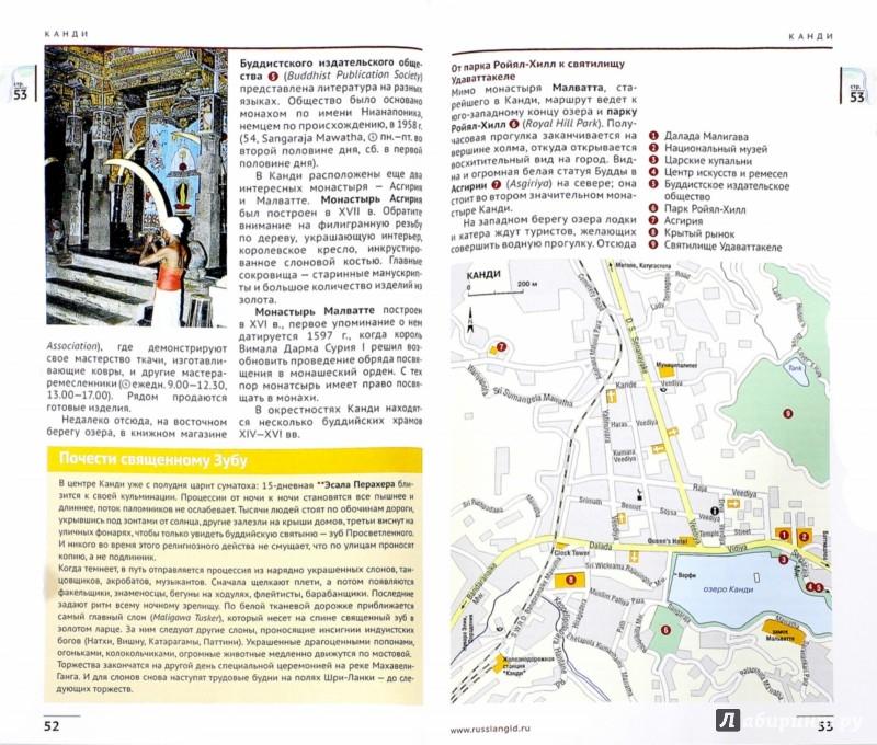 Иллюстрация 1 из 6 для Шри-Ланка: путеводитель - Мартина Митхиг | Лабиринт - книги. Источник: Лабиринт
