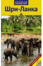 Митхиг Мартина Шри-Ланка: путеводитель