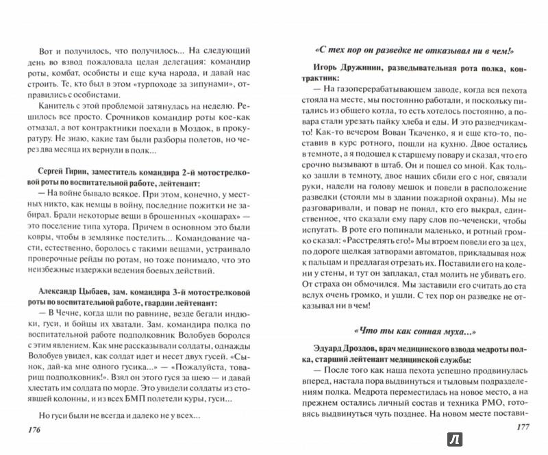 Иллюстрация 1 из 6 для Терская крепость. Реквием 245 полку - Валерий Киселев | Лабиринт - книги. Источник: Лабиринт