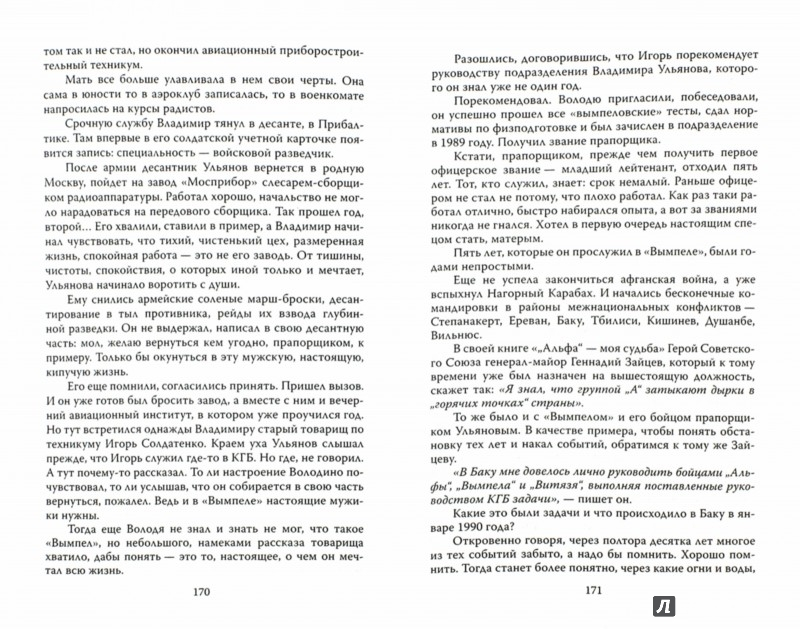 Иллюстрация 1 из 16 для Спецназ ГРУ. Элита элит - Михаил Болтунов | Лабиринт - книги. Источник: Лабиринт