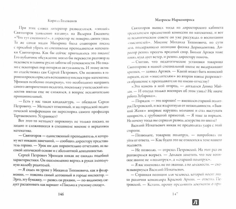 Иллюстрация 1 из 9 для Матросы Наркомпроса - Кирилл Голованов | Лабиринт - книги. Источник: Лабиринт