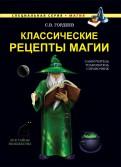Классические рецепты магии