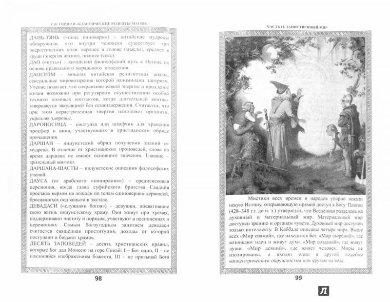 Иллюстрация 1 из 9 для Классические рецепты магии - Сергей Гордеев | Лабиринт - книги. Источник: Лабиринт