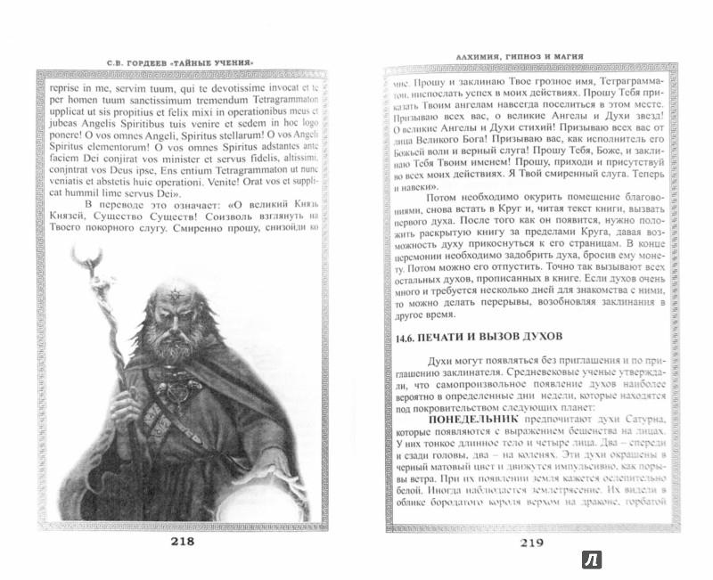 Иллюстрация 1 из 7 для Тайные учения. Алхимия, гипноз и магия - Сергей Гордеев | Лабиринт - книги. Источник: Лабиринт