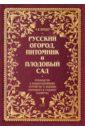 Русский огород, питомник и плодовый сад, Шредер Рихард Иванович