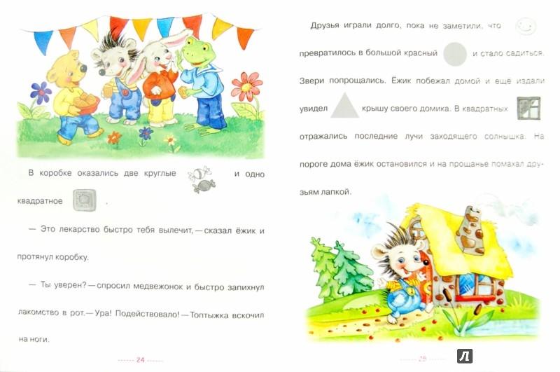 Иллюстрация 1 из 35 для Детский сад Ежика Федьки. Для 3-4 лет (с наклейками) - Олеся Жукова | Лабиринт - книги. Источник: Лабиринт