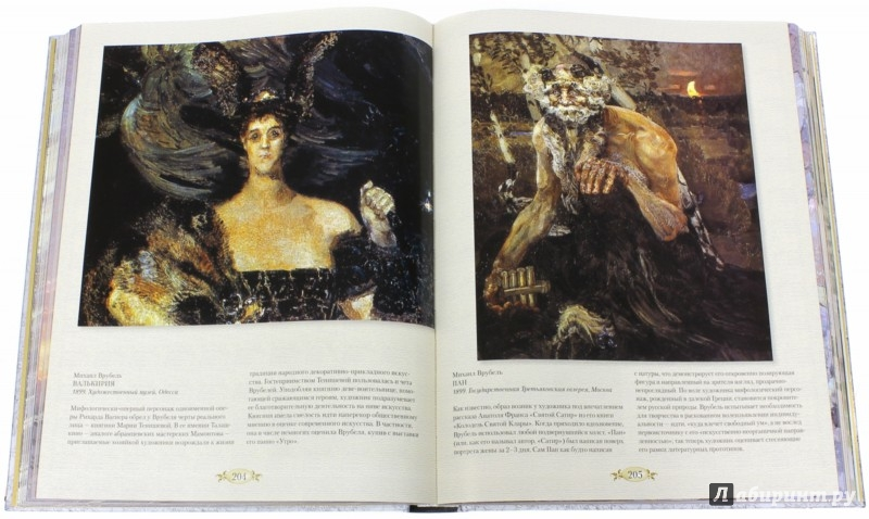 Иллюстрация 1 из 12 для Гении живописи Серебряного века - Ефремова, Громова | Лабиринт - книги. Источник: Лабиринт