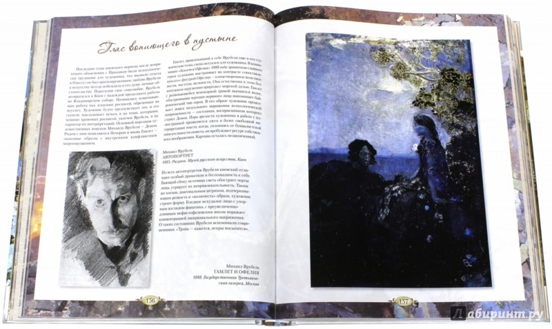 Иллюстрация 1 из 11 для Гении живописи Серебряного века (в футляре) - Ефремова, Громова | Лабиринт - книги. Источник: Лабиринт