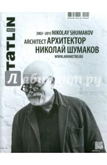 Архитектор Николай Шумаков. 2002 - 2015
